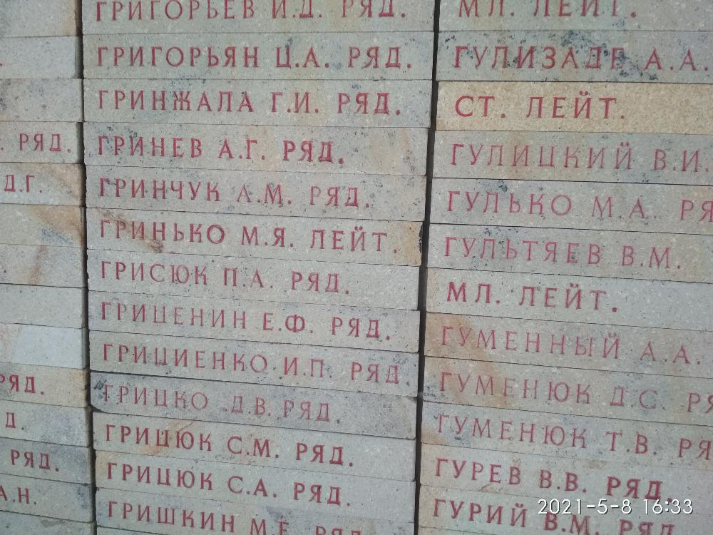 Jména padlých 13